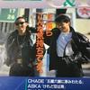 CHAGE & ASKA〜今、僕らこんな気持ちです。〜