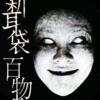 「怪談新耳袋 百物語 (2010)」篠崎誠と三宅隆太の担当回が面白かった