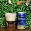 セブン限定の無濾過ビール「今日はうちごはん」が美味しい!(キリン)