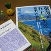 先取りふむふむ 川崎→神奈川
