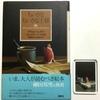 ゾーヴァ絵の『ちいさなちいさな王様』、表紙絵と同じ柄のマグネットを買うぐらいお気に入り。