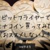 【おすすめしません】初めての仮想通貨!『bitFlyer』でモナコイン買ってみました!