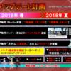 20180510 【23/7】お目当ての方のスケジュールがついに!!