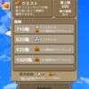 iphone アプリ 強くてニューゲームゲーム 勇者の塔 part17