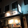 【らーめん】らーめん香澄 中崎町店 (中崎)