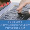 【ブログ運営】初心者でも月間1000PVを達成するブログ運営の全手法