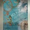 マレーシア・イスラーム美術館精選 特別企画 「イスラーム王朝とムスリムの世界」@東京国立博物館 鑑賞記録