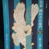 【★★】生誕100年記念 染色家 岡村吉右衛門 ―祈りの徴(しる)し―」(多摩美術大学美術館)