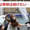 【さらばコンビニのビニール傘!】濡れない・折れない堅牢な傘は持ち歩かずに『携帯する』。ADICCOの折りたたみ傘ならそれが出来る。