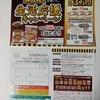 【10/31*11/8】日本ハム シャウエッセン東北限定キャンペーン【レシ/はがき】