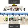 【祝!】あべろぐぷらすデザイン『ZENO-TEAL』にリニューアルしました!