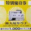 大垣サウナ体験レポート、土曜だけ1,700円で泊まれる格安宿は意外と快適