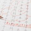 使って納得!入学準備にもおススメ!1年生からの漢字の練習、書き順も、簡単に覚えられる『ドラえもんの国語おもしろ攻略 歌って書ける小学漢字1006』