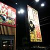 【松戸】焼肉きんぐ 松戸五香店 意外なファミレス激戦区に食べ放題焼肉店が開店