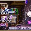 【FGO】紫式部召喚に挑戦 & バレンタインイベント2019開幕!