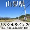 【動画】山梨県 クリスタルライン 2021 その5(林道三沢線起点〜R141)