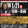 リペアマン遠藤の仙台リペアブログ~その6~ルシアー駒木トークショー続報PART2!