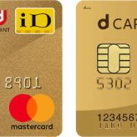 ドコモ携帯が劇的に安くなる、dカード GOLDを徹底解説2019!高いスマホ料金を安くしたいなら、dカード GOLDで携帯代の節約を。