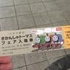 トーマスフェアin千頭駅