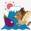 【初夢】「一富士、二鷹、三茄子」の続きがあるらしい【起源と由来】