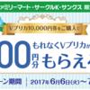 【Vプリカ】★ファミリーマート・サークルK・サンクス限定★Vプリカ200円分がもれなくもらえるキャンペーン♪
