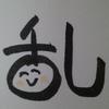 今日の漢字574は「乱」。百花繚乱のバラエティ番組の出演者の順位を考える
