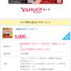 ヤフーカード入会で今なら15,500円貰えるキャンペーンが実施中!