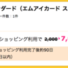 【ハピタス】エムアイカード スタンダードが7,000pt(7,000円)にアップ!