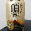 サントリー ビール 頂(いただき) 8%を飲んでみた【味の評価】