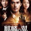 『麒麟の翼 ~劇場版・新参者~』誤ちの始まりは日本橋