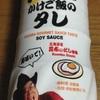 【ヨシダグルメ】たまごかけご飯のタレを買ってビビった!