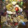 『図書館の大魔術師』1~3巻 | 美麗な絵と作り込まれた世界観