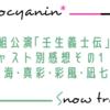 【雪組】「壬生義士伝(宝塚)」キャスト別感想その1(望海・真彩・彩風・凪七)