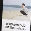『鉄道ひとり旅』DVD発売記念トークショーに行った(イベントレポート)