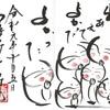 本寿院(東京・大田区)の絵付き見開き御朱印