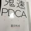 「鬼速PDCA」  冨田 和成