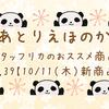 スタッフリカのおススメ商品♪vol. 39【10/11(木)新商品】