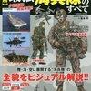 まだまだ問題が多い日本版海兵隊
