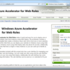 Windows Azure Accelerator for Web Roles その1