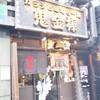 その辛さと痺れに大満足したカラシビ味噌らー麺 鬼金棒 神田本店