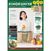 KINOKUNIYA 保冷ができるレジかごバッグBOOK【付録】超BIGな保冷レジかごバッグ
