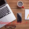 【初心者むけ】Google アカウントを新規に設定していく方法。