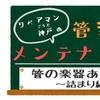 【管楽器メンテナンス塾】#4 梅雨対策!!