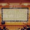 079食目「第10回福岡西部生活習慣病運動療法研究@福岡大学病院」