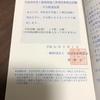 【二級建築施工管理技士試験】今年も頑張ります!!