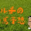 7/6(土) 2歳新馬予想