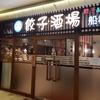 【餃子酒場 船橋店】餃子が美味い、中華料理屋に行ってみた