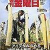 週刊金曜日 2017年09月22日号 アイヌがみつめる「植民地主義国」ニッポン