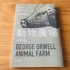 【読書メモと感想】独裁者の支配から自由になった者たちの末路。ディストピア小説の名著「動物農場」。