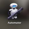 Automatorによる作業の効率化